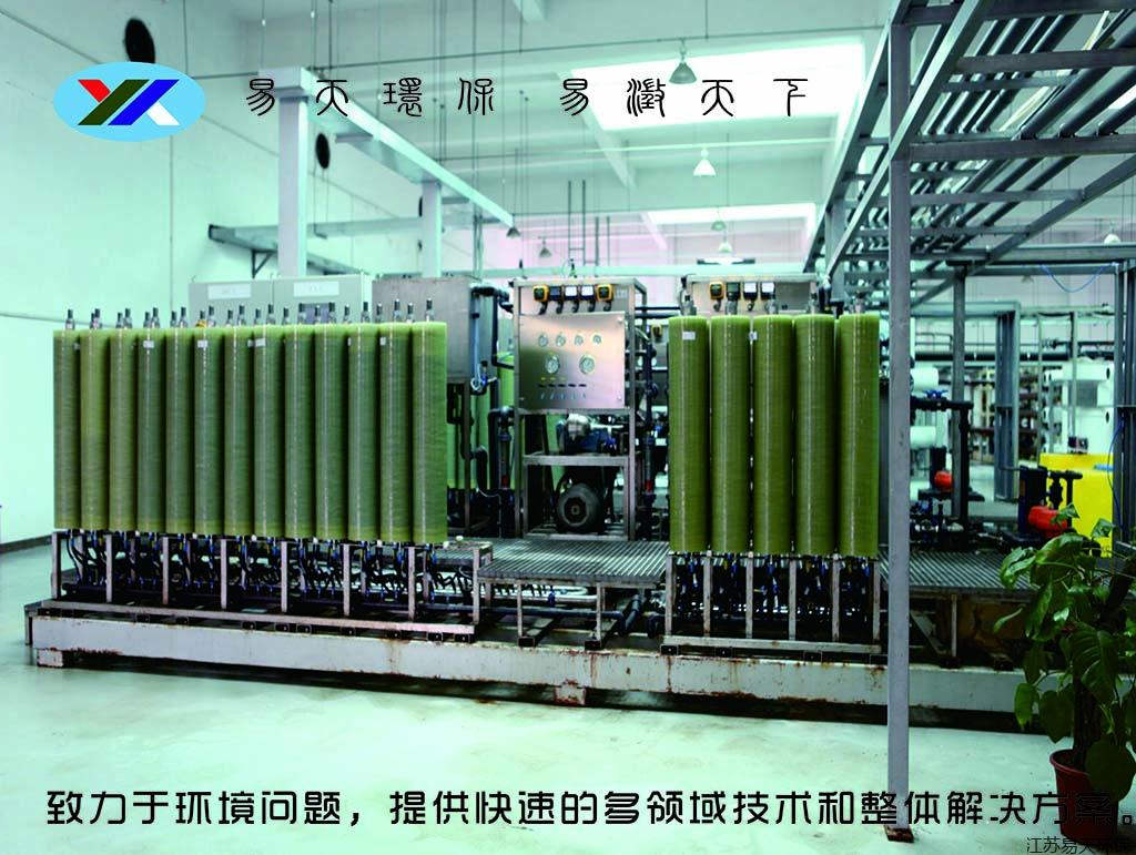 废水DTRO处理系统